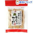 創健社 きなこねじり菓子(8本入)【創健社】