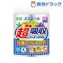 エリエール 超吸収キッチンタオル 50カット(4ロール)大王製紙【エリエール】