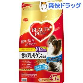 ビューティープロ ドッグ 食物アレルゲンに配慮 10歳以上(4.7kg)【ビューティープロ】