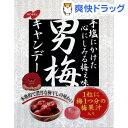 ノーベル製菓 男梅(80g)【男梅】[お菓子]