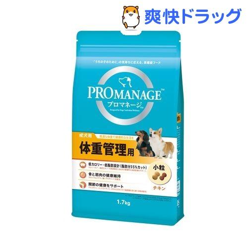 プロマネージ 体重管理用 成犬用(1.7kg)【d_pro】【promanage1211】【プロマネージ】
