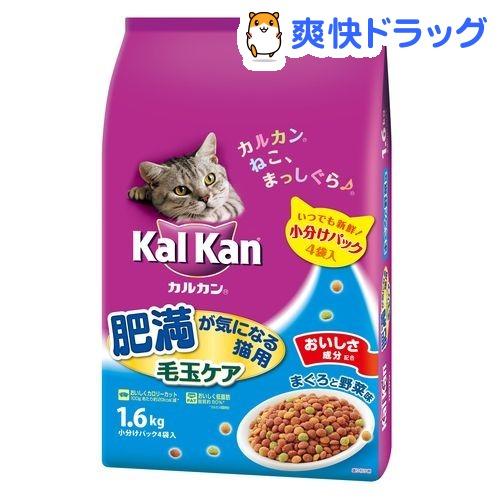 カルカン ドライ 肥満が気になる猫用 毛玉ケア まぐろと野菜味(1.6kg)【カルカン(kal kan)】