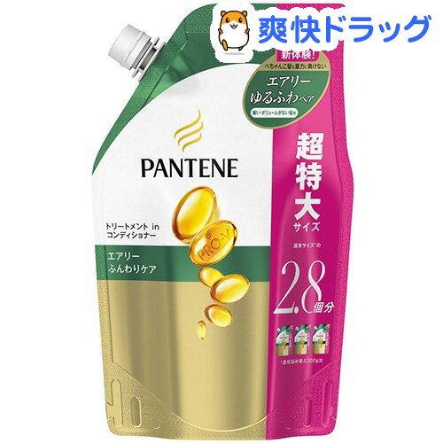 パンテーン エアリーふんわりケア トリートメントコンディショナー 詰替超特大サイズ(860g)【PANTENE(パンテーン)】