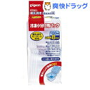 ピジョン 冷凍小分け用パック 100ml(8コ入)