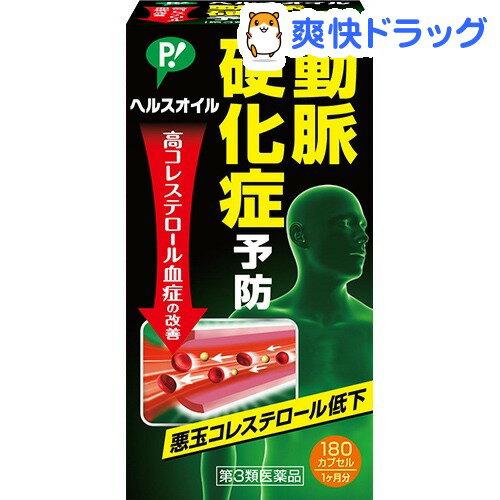 【第3類医薬品】ピップ ヘルスオイル(180カプセル)【ピップ】
