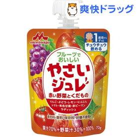 フルーツでおいしいやさいジュレ 赤い野菜とくだもの(70g)