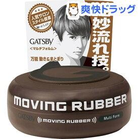 ギャツビー ムービングラバー マルチフォルム(80g)【GATSBY(ギャツビー)】