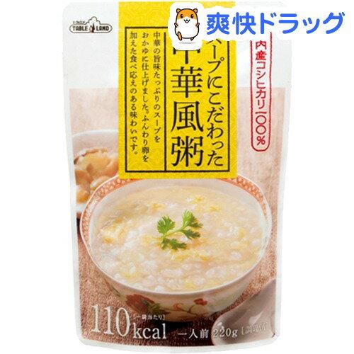 スープにこだわった中華風粥(220g)【テーブルランド】