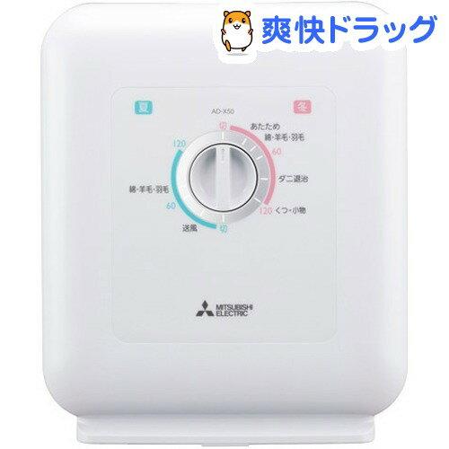 三菱 布団乾燥機 AD-X50-W(1台)【三菱(MITSUBISHI)】【送料無料】