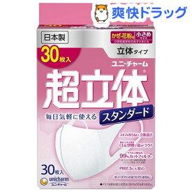 超立体マスク スタンダード 小さめ(30枚入)【超立体マスク】