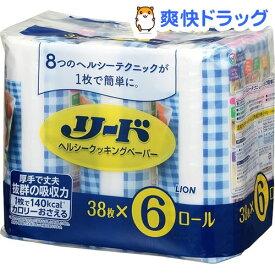 リード ヘルシークッキングペーパー ダブル(38枚×6ロール)【リード】
