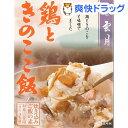 京都雲月 鶏ときのこご飯(3〜4人前)【京都雲月】