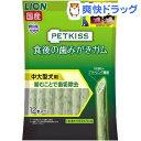 ペットキッス 食後の歯みがきガム 中大型犬用(12本入)【ペットキッス】
