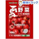 SUNBELLEX 夏野菜 トマト専用肥料(400g)【SUNBELLEX】