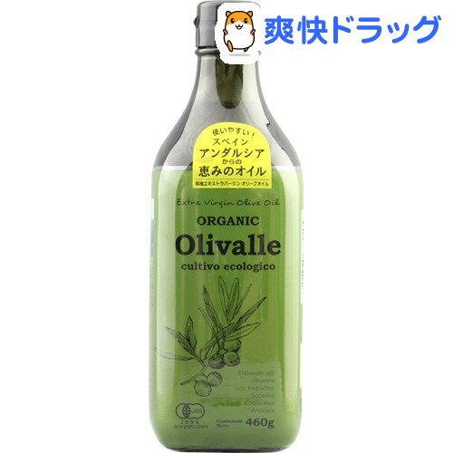 オーガニックエクストラバージンオリーブオイル(Olivalle)(460g)