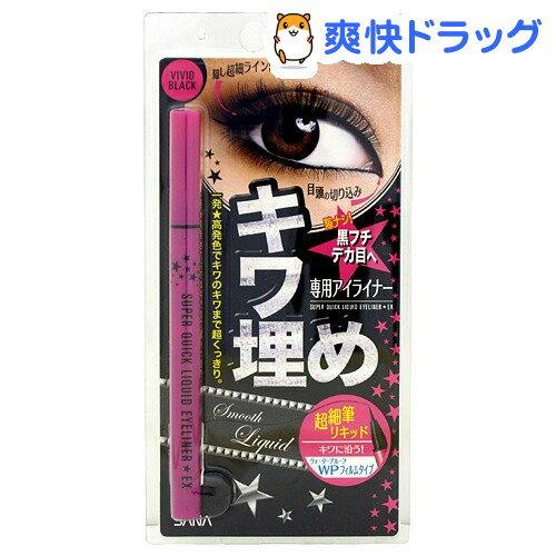 サナ スーパークイックリキッドアイライナーEX 01 ビビットブラック(1本入)【スーパークイック】