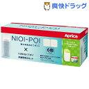 NIOI-POI ニオイポイ×におわなくてポイ 共通専用カセット(6コ入)【アップリカ(Aprica)】【送料無料】