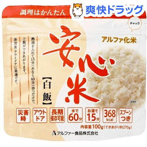 安心米 白飯(100g)【安心米】