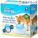 【おまけ付き】ピュアクリスタル 犬用フィルター給水器 クリアフロー ブルー(950mL)【ピュアクリスタル】【送料無料】