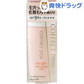 コフレドール 毛穴つるんとカバー化粧もち下地UV02(25mL)【コフレドール】