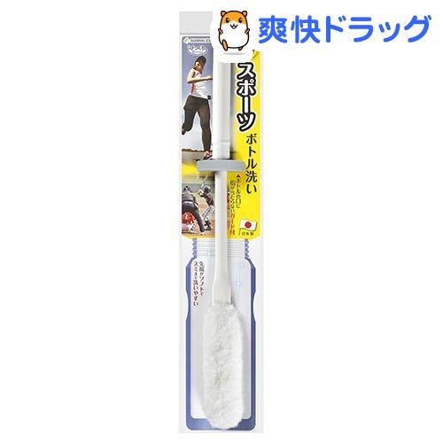 びっくりフレッシュ びっくりスポーツボトル洗い ホワイト BH-48(1コ入)【びっくりフレッシュ】