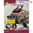 幼虫育成用 栄養強化フード(約100g)【170915_soukai】【170901_soukai】