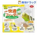小鳥の快適フィーダー(1セット)【SANKO(三晃商会)】