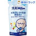 洗剤ミルトン 哺乳びん・さく乳器・野菜洗い 詰め替え用(650mL)【ミルトン】