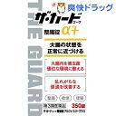 【第3類医薬品】ザ・ガードコーワα3+(350錠)【ザ・ガードコーワ】【送料無料】 ランキングお取り寄せ