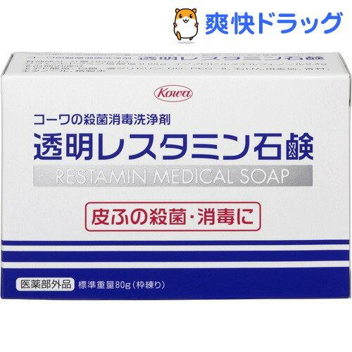 透明レスタミン石鹸(80g)【レスタミンコーワ】
