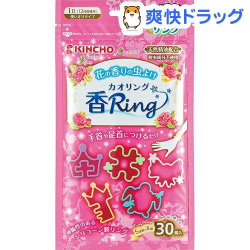 虫よけ 香リング ピンク 天然精油配合(30コ入)【香Ring(カオリング)】