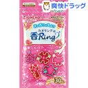 虫よけ 香リング ピンク 天然精油配合(30コ入)