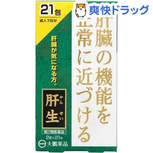 【第2類医薬品】肝生(21包)【肝生】【送料無料】