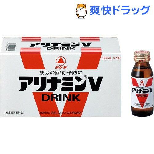 アリナミンV(50mL*10本入)【アリナミン】[アリナミンv 栄養ドリンク 滋養強壮]