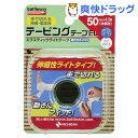 バトルウィン テーピングテープ EL 50(50mm*4.5m(伸長時) 1巻入)【battlewin(バトルウィン)】[テーピング]