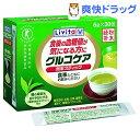 グルコケア 粉末スティック(30包入)【グルコケア】[健康茶 お茶]【送料無料】