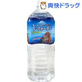 ペットの天然水 Vウォーター(2L)【d_earthpet】