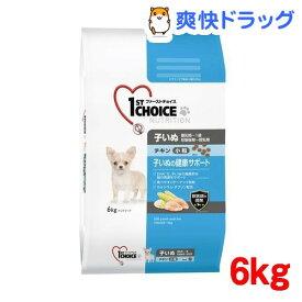 ファーストチョイス 子いぬの健康サポート 小粒 チキン(6kg)【ファーストチョイス(1ST CHOICE)】