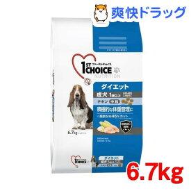 ファーストチョイス 成犬 1歳以上 ダイエット 中粒 チキン(6.7kg)【1909_pf01】【ファーストチョイス(1ST CHOICE)】
