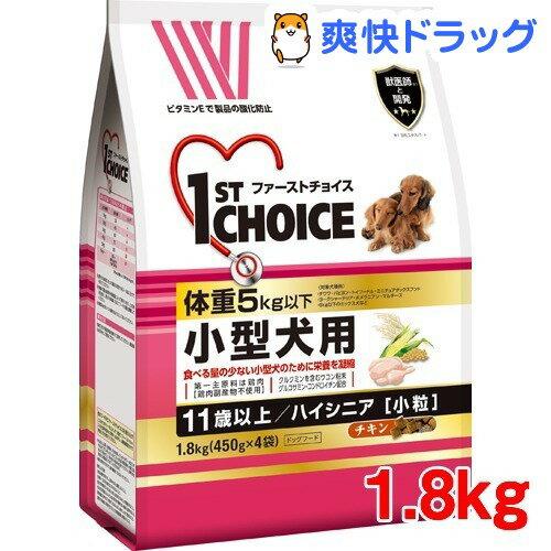 ファーストチョイス 5kg以下小型犬用 高齢犬ハイシニア 11歳以上 小粒 チキン(1.8kg)【ファーストチョイス(1ST CHOICE)】
