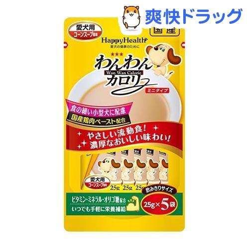 わんわんカロリー ミニタイプ 5袋パック(25g*5袋入)【わんわんカロリー】