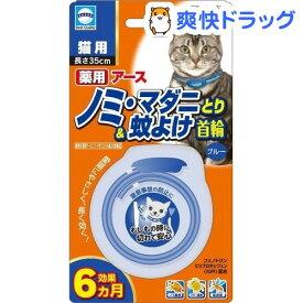 アース 薬用ノミマダニとり&蚊よけ首輪 猫用 ブルー(1本入)