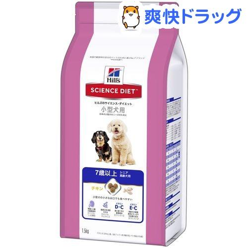 サイエンスダイエット シニア 小型犬用 高齢犬用(1.5Kg)【d_sd】【サイエンスダイエット】