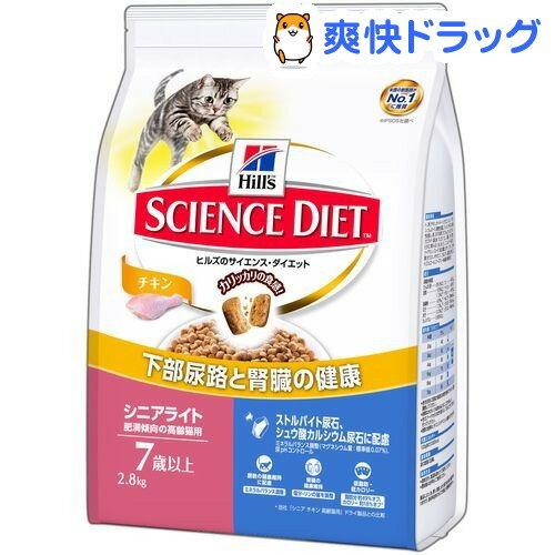 サイエンス・ダイエットシニアライト チキン 肥満傾向の高齢猫用(2.8kg)【d_sd】【サイエンスダイエット】