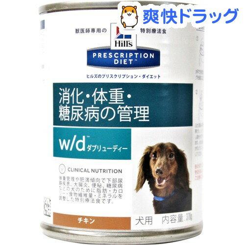 ヒルズ プリスクリプション・ダイエット 犬用 w/d 缶詰(370g)【ヒルズ プリスクリプション・ダイエット】[特別療法食]