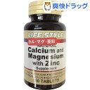 ライフスタイル カルシウム マグネシウム サプリメント