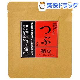 伝統食ふりかけ つぶ 納豆(10g)【伝統食ふりかけ】