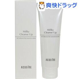 アクセーヌ ミルキィ クレンズアップ(120g)【アクセーヌ(ACSEINE)】