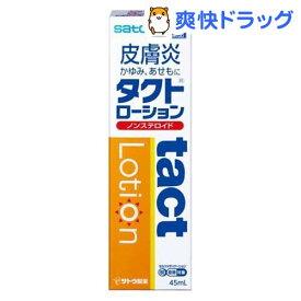 【第2類医薬品】タクトローション(45ml)【タクト】