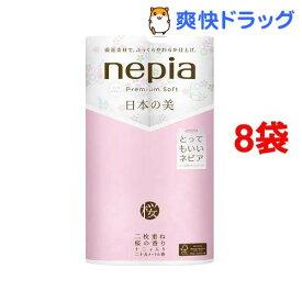ネピア プレミアム ソフト トイレットロール 日本の美 桜 ダブル 桜の香り(25m*12ロール*8袋セット)【ネピア(nepia)】